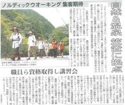 2011.08.21(日) 朝日新聞(南京都版) 掲載