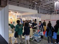 バリアフリー2010インテックス大阪