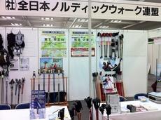 関西ホスピタルショウ2010 (社)全日本ノルディック・ウォーク連盟