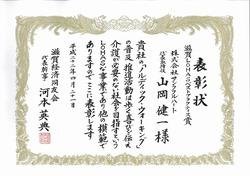 滋賀LOHAS大賞