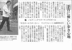 2010.05.20 中日新聞 『 KD Pole Walker 』 掲載