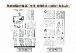 2011年3月27日(日) 3月29日(火)  読売新聞 掲載