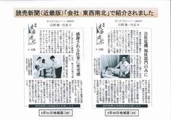 2011年3月30日(水) 3月31日(木) 読売新聞 掲載