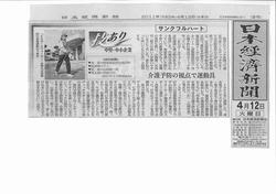 2011.04.12(火) 日本経済新聞 掲載