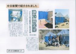 2011年4月8日(金) 中日新聞 掲載