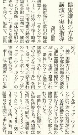 2012.01.22(木) 読売新聞(滋賀地域版)