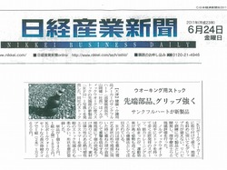 2011.06.24(金) 日経産業新聞 掲載
