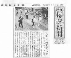 2011.07.21(木) 近江毎夕新聞 掲載