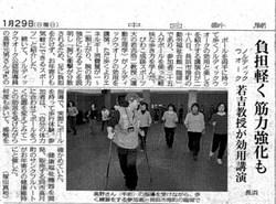 2012.01.29(日) 中日新聞(滋賀地域版)