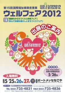 welfea2012.jpg
