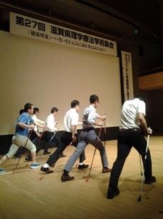 滋賀県理学療法学術研修会