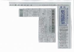 2011年04月23日観光経済新聞