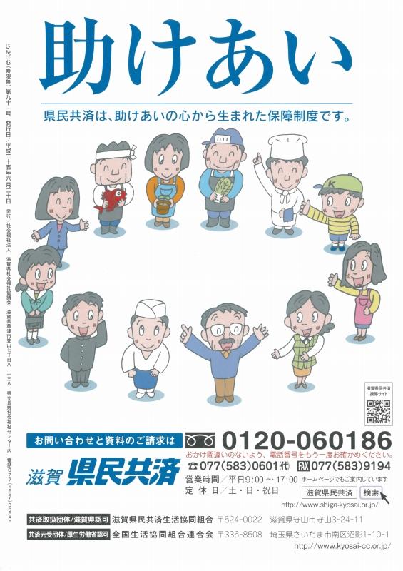 じゅげむ裏表紙.jpg
