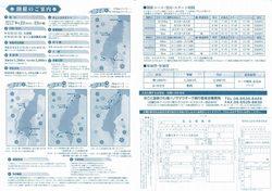 第1回おごと温泉びわ湖パノラマウォーク 中.jpg