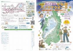 第1回おごと温泉びわ湖パノラマウォーク 表裏.jpg