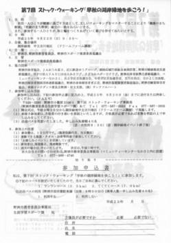 野洲市ストックウォーキング2013浦.jpg