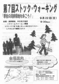 野洲市ストックウォーキング2013表.jpg