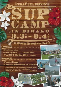 SUP CAMP IN BIWAKO 13.08.04 表