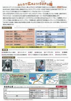 SUP CAMP IN BIWAKO 13.08.04 裏