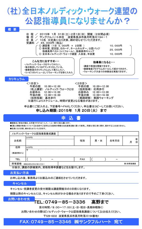 公認指導員、資格取得講習会、申込書(15年1月31日(土)~2月1日(日)).jpg