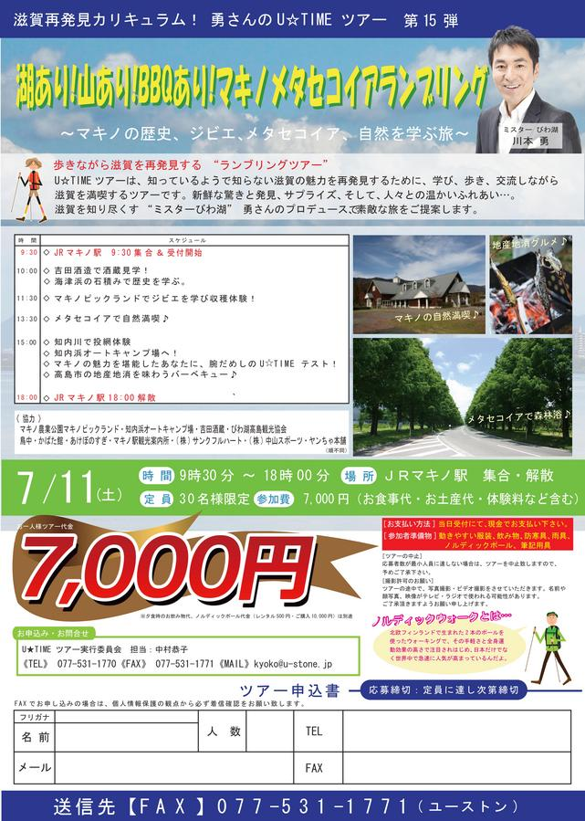 UTTチラシ makino (2).ai_01.jpg
