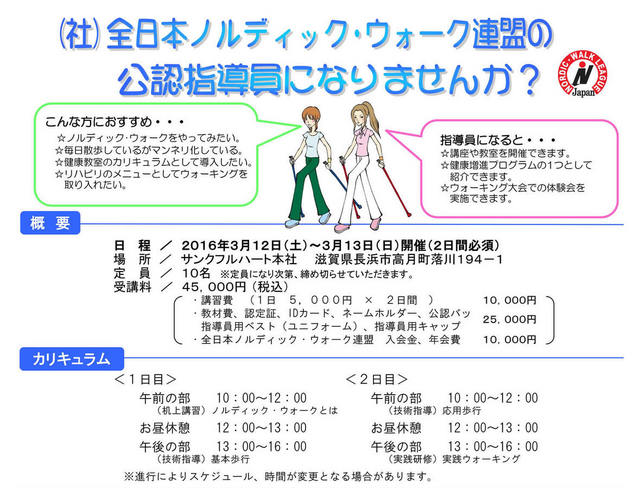 16.03.12-13 公認指導員、資格取得講習会、申込書_01.jpg