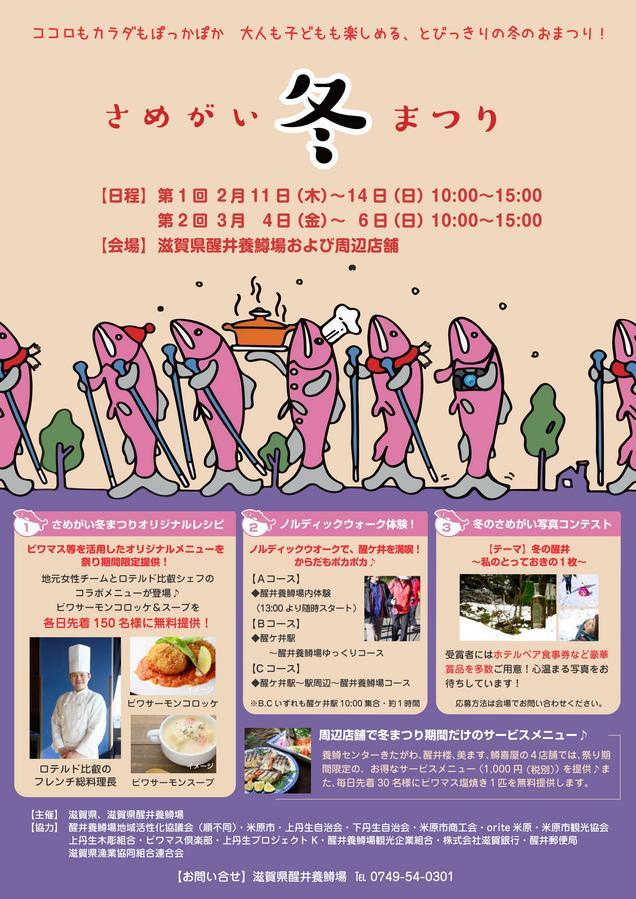 160211-0306_醒ケ井冬祭り広報【修正】_01.jpg