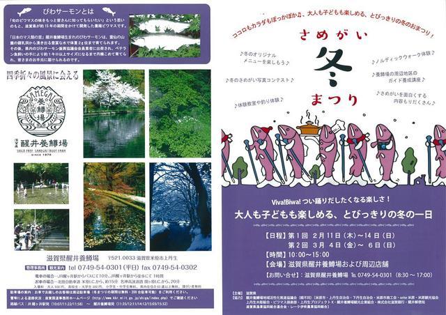 160211-0306_醒井冬まつり(A3チラシ)_01.jpg