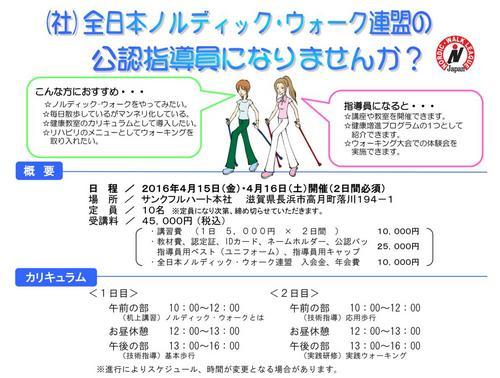 16.04.15-16 公認指導員 資格取得講習会 申込書_01.png