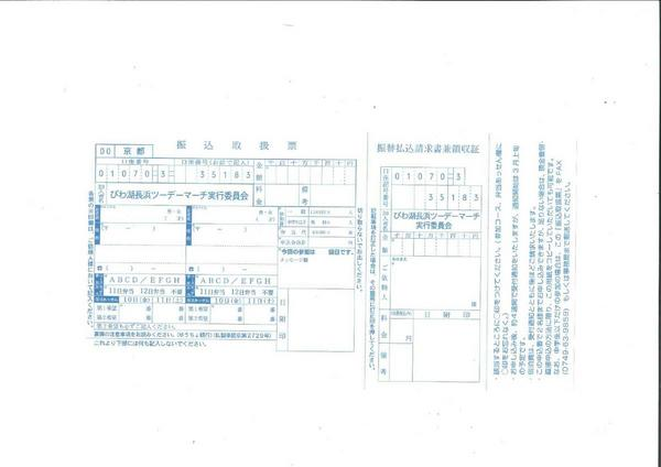 第27回びわ湖長浜ツーデーマーチ_000003.jpg