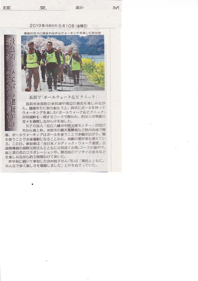 近江八幡市中間支援センター様_000001.jpg