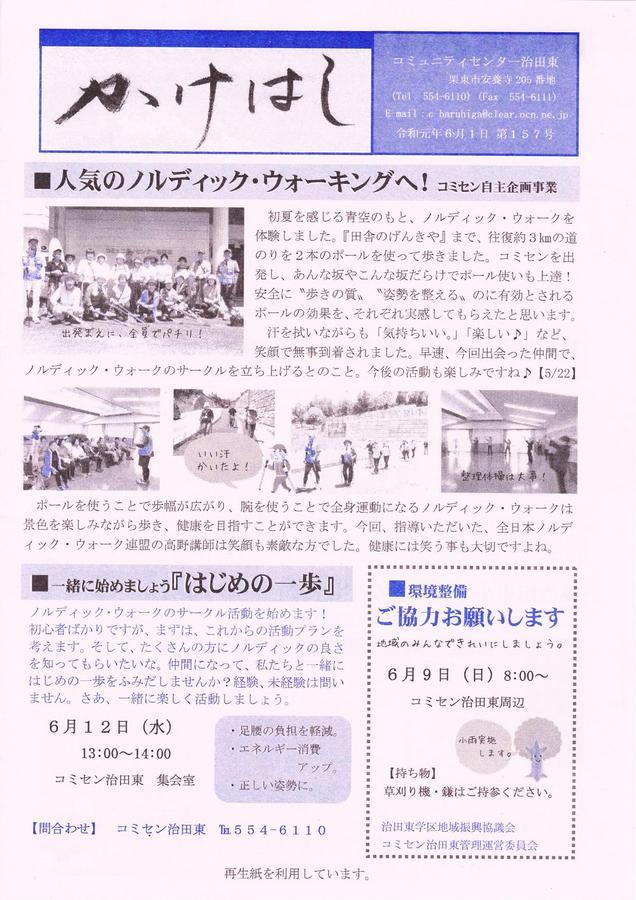 19.06.01 コミュニティセンター治田東_000001.jpg