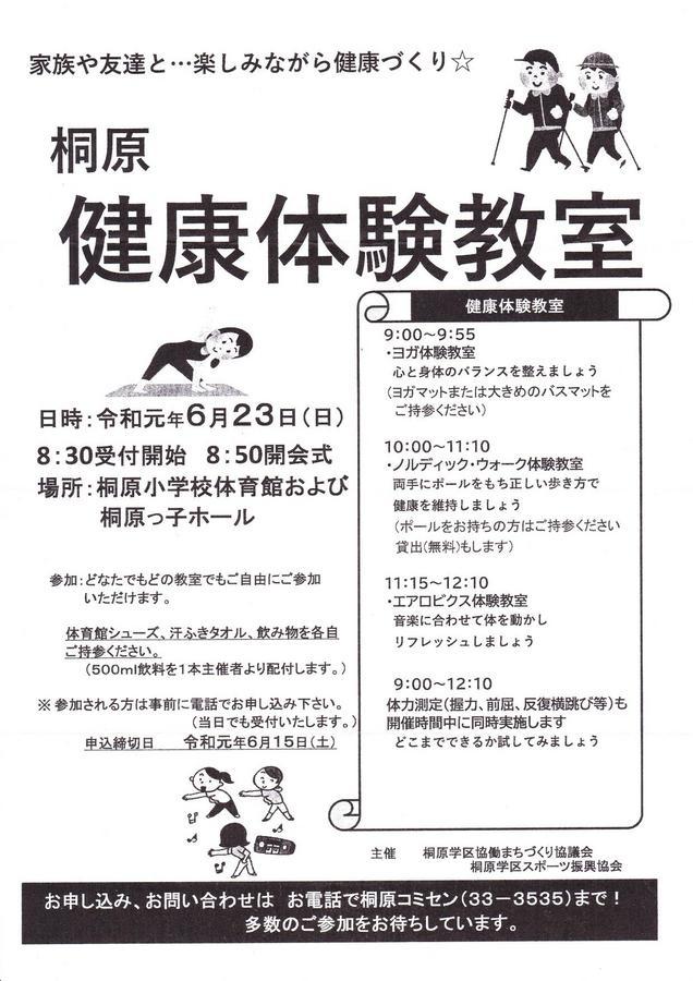 19.06.23 桐原 健康体験教室_000001.jpg
