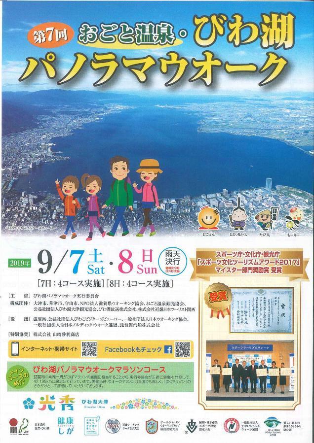 19.09.07-08 おごと温泉ッパノラマウォーク_000001.jpg