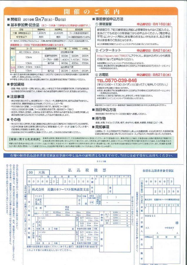 19.09.07-08 おごと温泉ッパノラマウォーク_000003.jpg