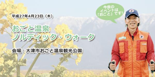 【サンクフル】おごと観光公園ウォーク バナー 600×300.jpg