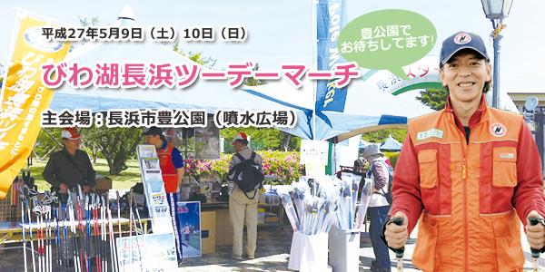 【サンクフル】琵琶湖ツーデーマーチ バナー 600×300.jpg