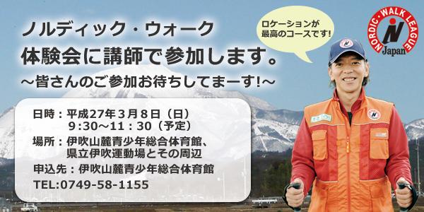 ノルデ伊吹体験会 バナー 600×300.jpg