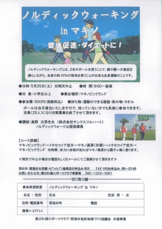 13.05.25奥びわ湖スポーツクラブ マキノ
