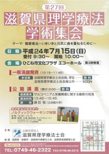 滋賀県医学療法
