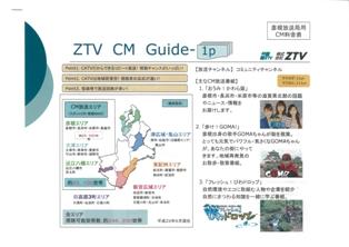 ZTVの 「 歩け!GOMA!」出演決定